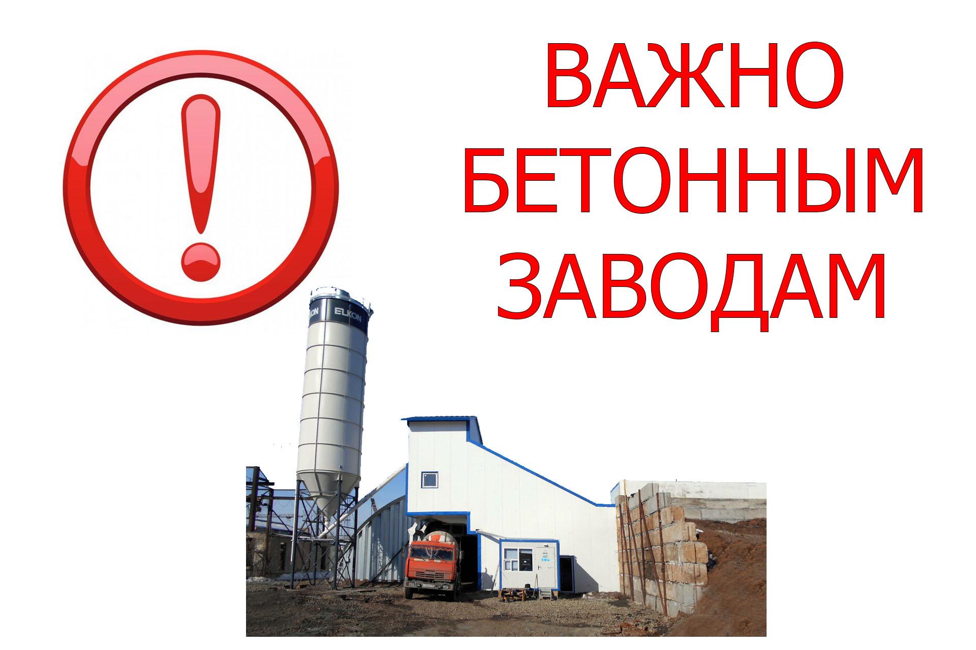 Правила декларирования соответствия смесей и растворов строительных состав бетонной смеси в л